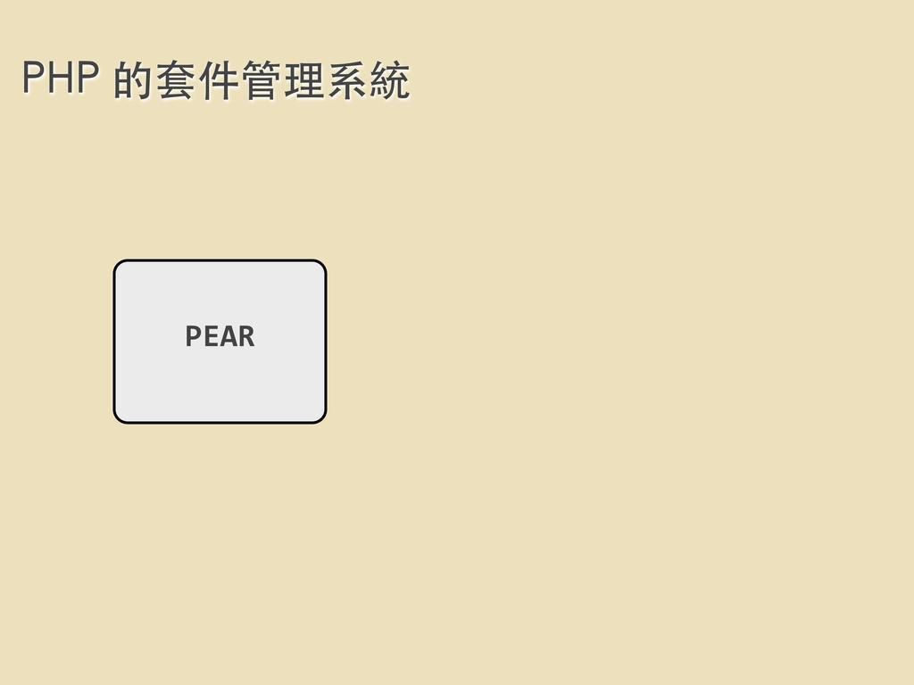 PHP 的套件管理系統 PEAR