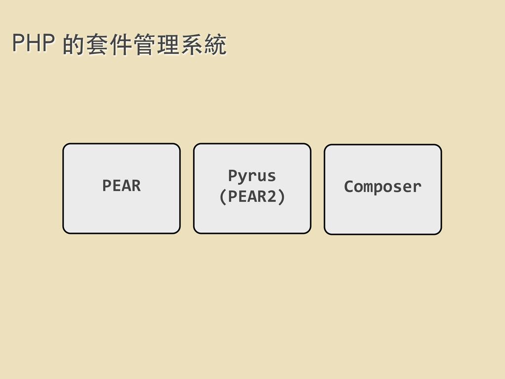 PHP 的套件管理系統 PEAR Pyrus (PEAR2) Composer