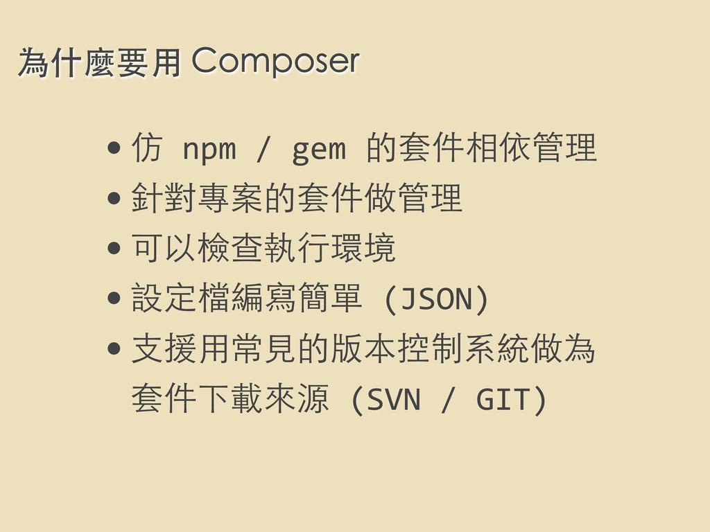 為什麼要⽤用 Composer •仿 npm / gem 的套件相依管...