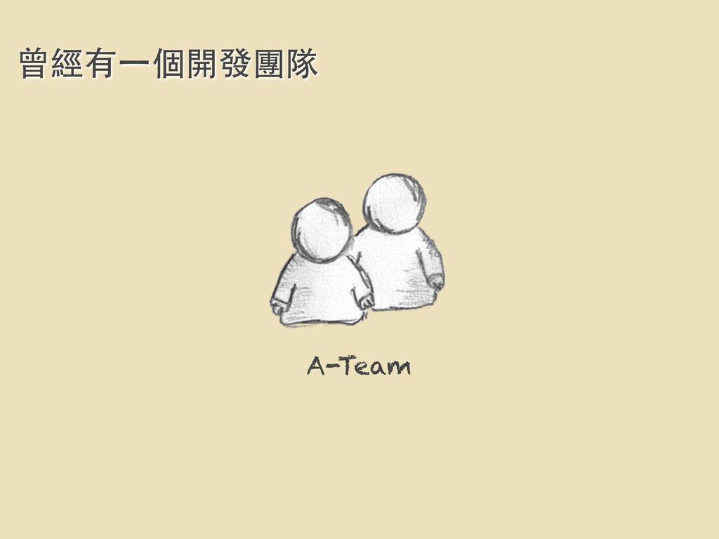曾經有⼀一個開發團隊 A-Team