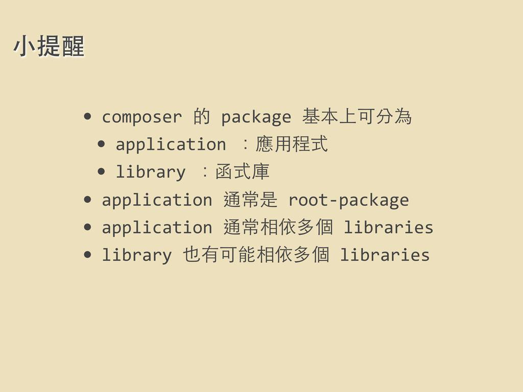 • composer 的 package 基本上可分為  • appl...