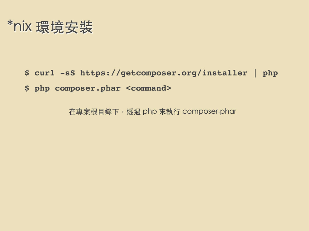 *nix 環境安裝 $ curl -sS https://getcomposer.org/in...