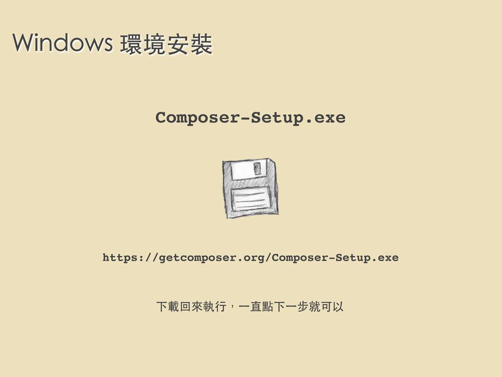 Windows 環境安裝 Composer-Setup.exe https://getcomp...