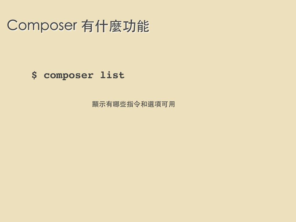 Composer 有什麼功能 $ composer list 顯⽰示有哪些指令和選項可⽤用