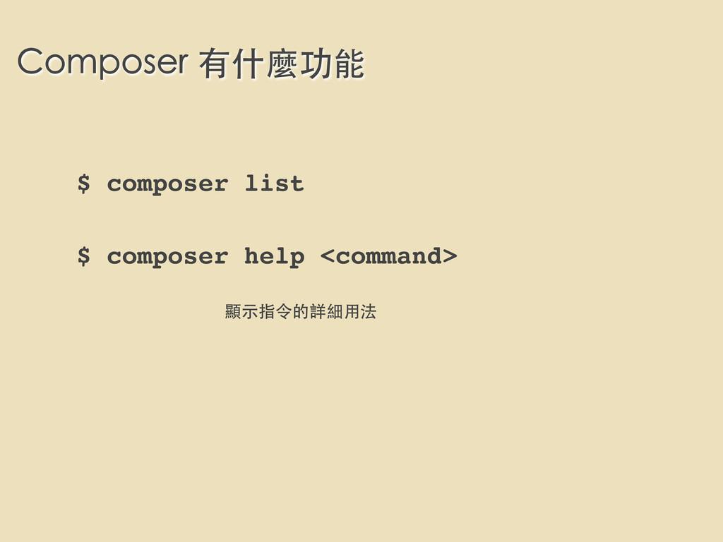 Composer 有什麼功能 $ composer list $ composer help ...
