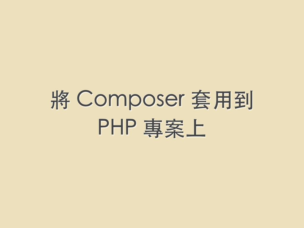 將 Composer 套⽤用到 PHP 專案上