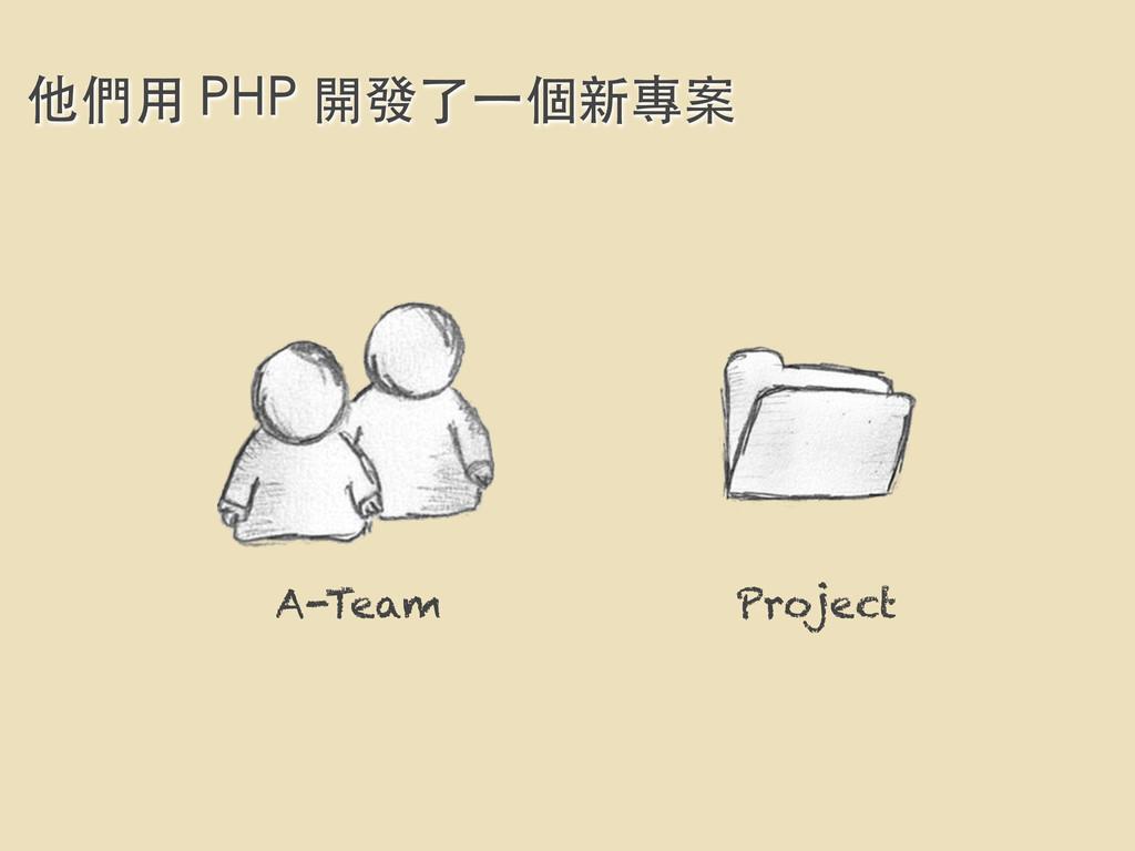 他們⽤用 PHP 開發了⼀一個新專案 A-Team Project