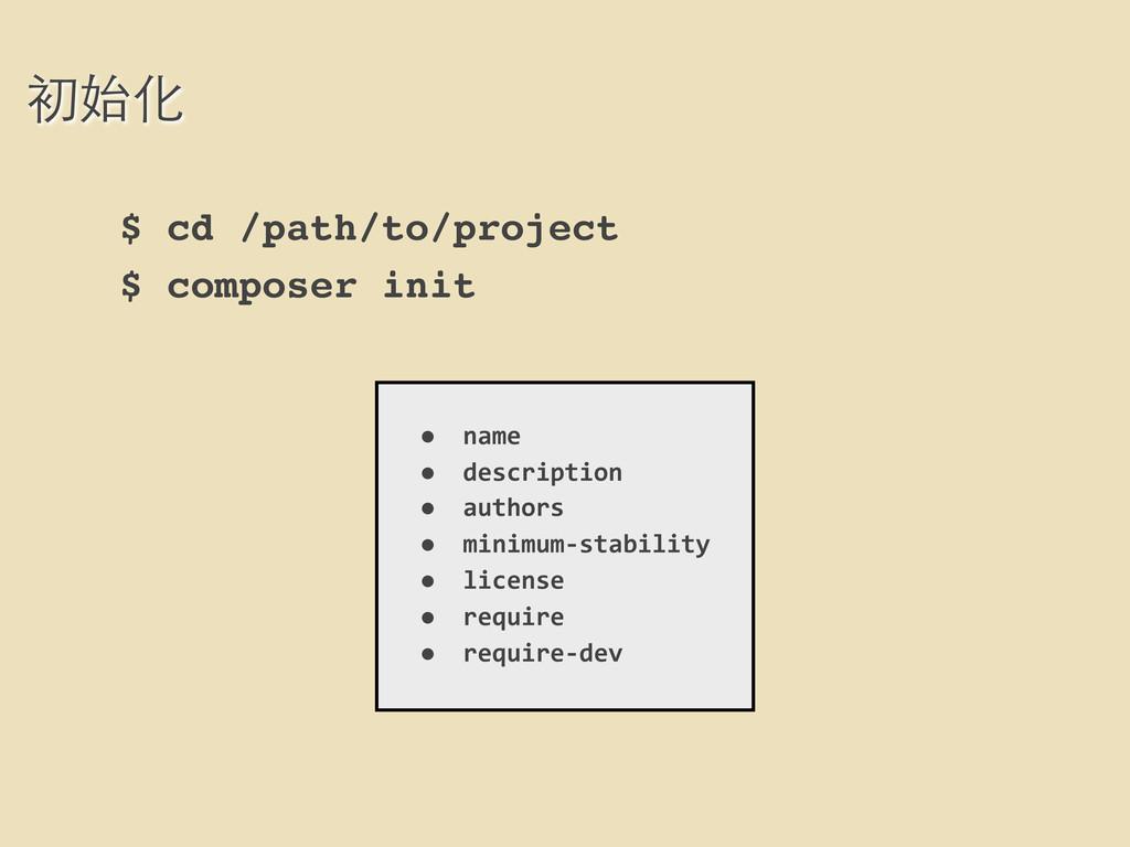 初始化 $ cd /path/to/project $ composer init • nam...