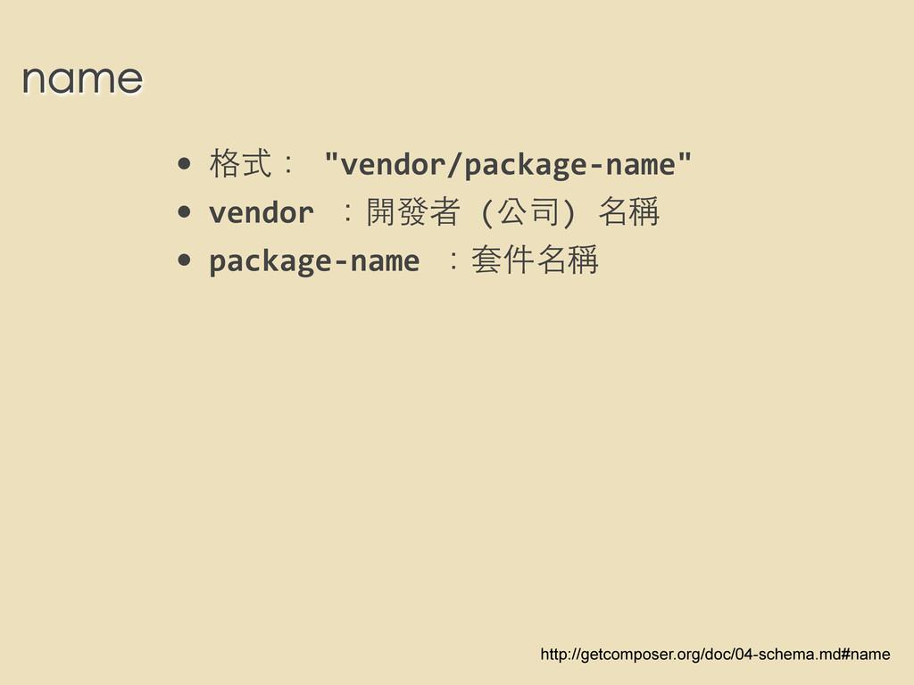 "name • 格式: ""vendor/package-‐name"" • vendor..."