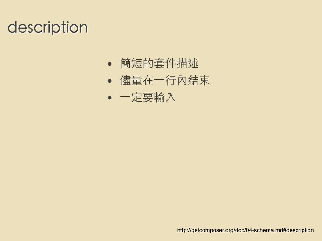 description • 簡短的套件描述 • 儘量在⼀一⾏行內結束 • ⼀一定要輸⼊入 ht...