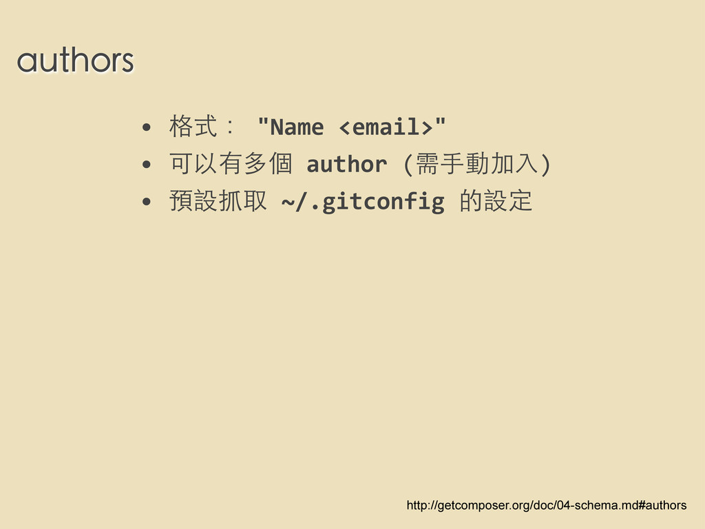 """authors • 格式: """"Name <email>"""" • 可以有多個 a..."""
