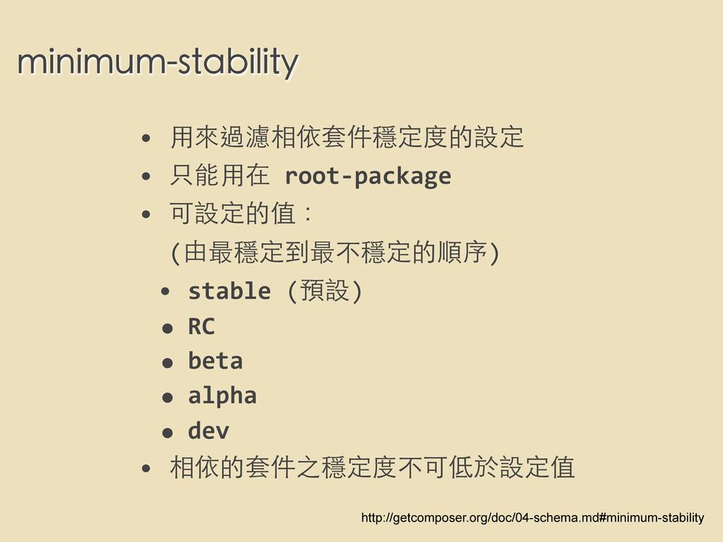 minimum-stability • ⽤用來過濾相依套件穩定度的設定 • 只能⽤用在 ...
