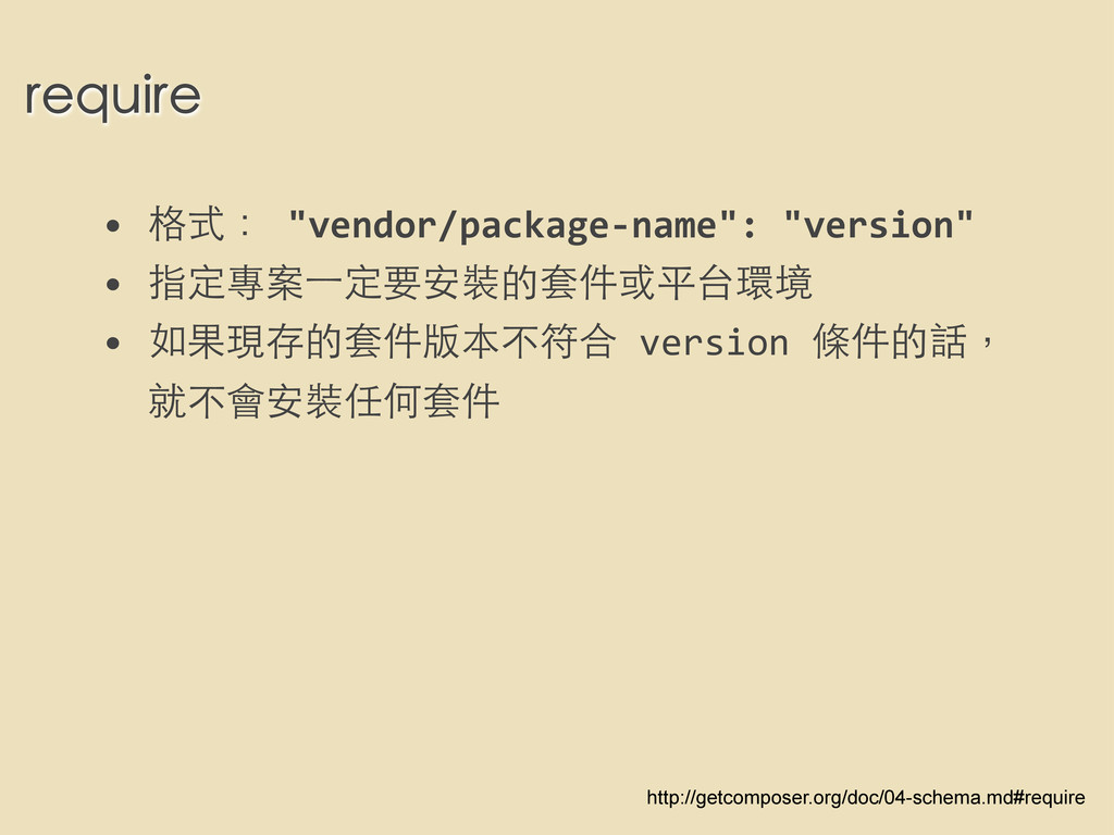 """require • 格式: """"vendor/package-‐name"""": """"v..."""