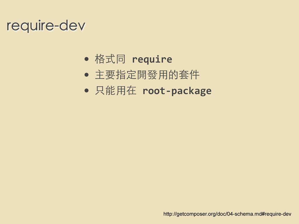 require-dev • 格式同 require • 主要指定開發⽤用的套件 • 只能...