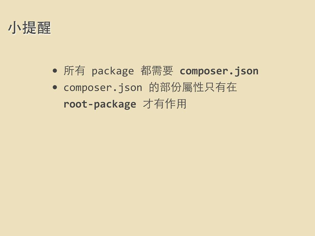 • 所有 package 都需要 composer.json • compo...