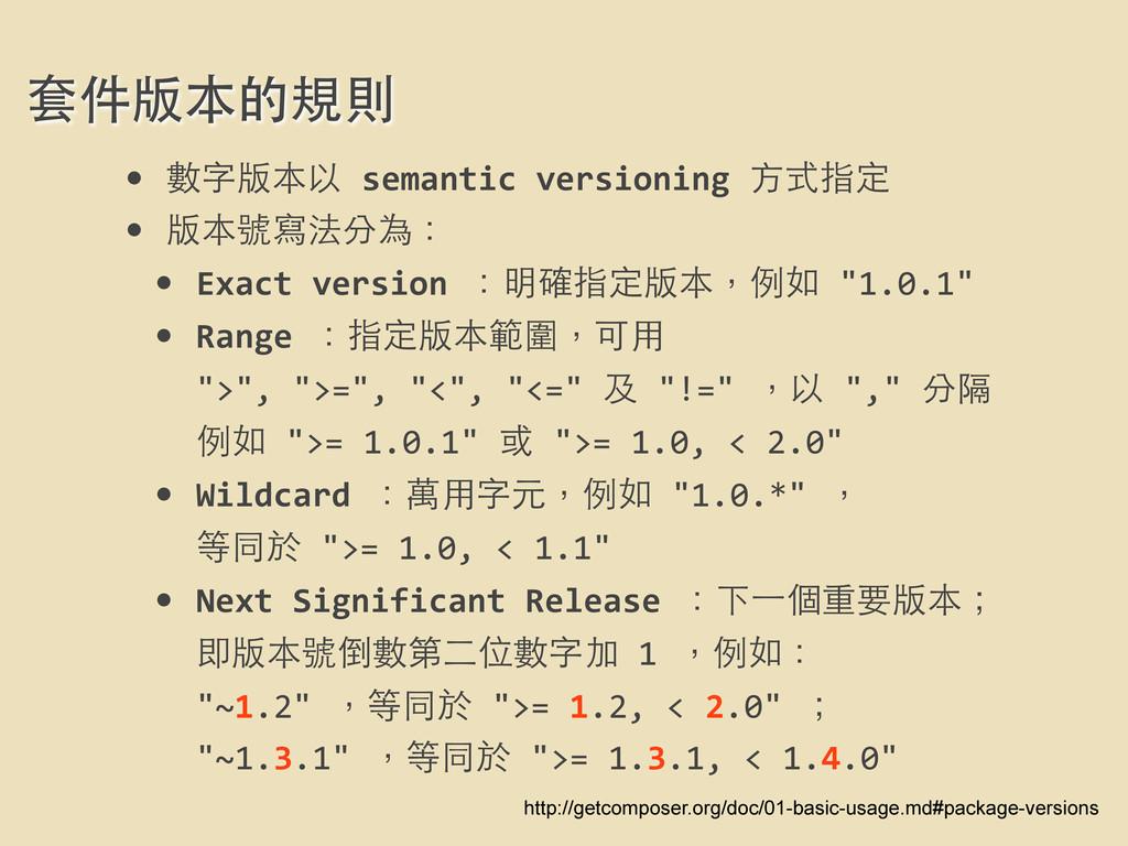 套件版本的規則 http://getcomposer.org/doc/01-basic-usa...