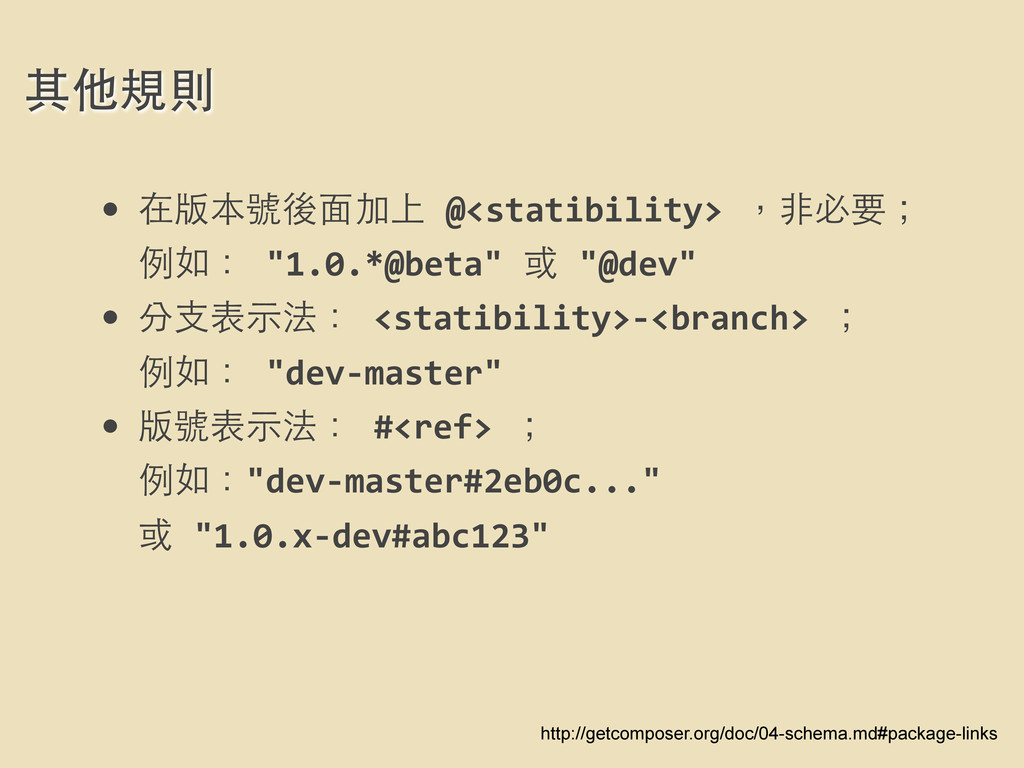 其他規則 http://getcomposer.org/doc/04-schema.md#pa...