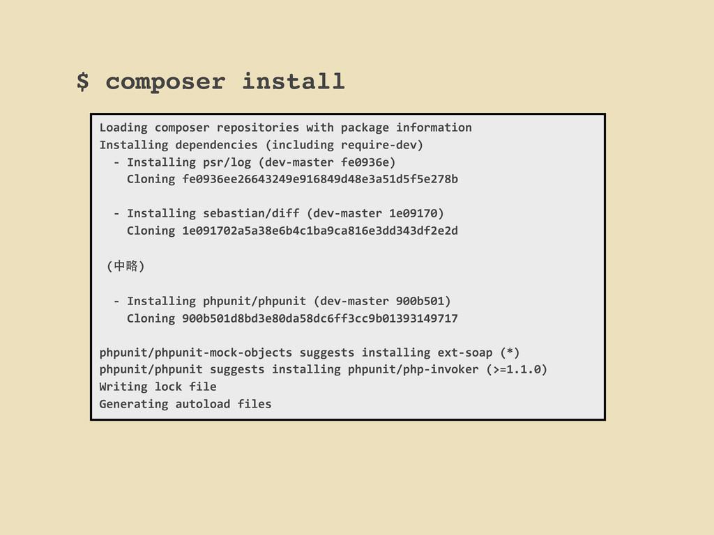 $ composer install Loading composer repos...