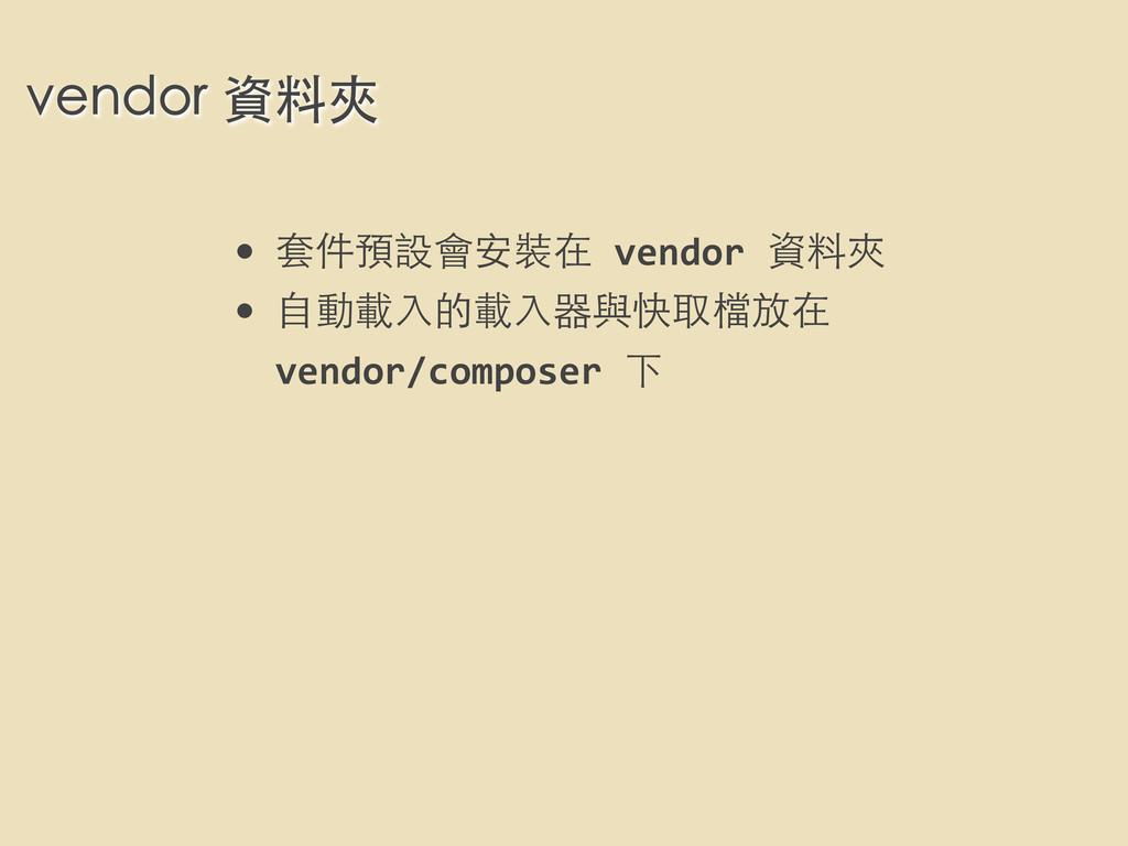 vendor 資料夾 • 套件預設會安裝在 vendor 資料夾 • ⾃自動載⼊入...