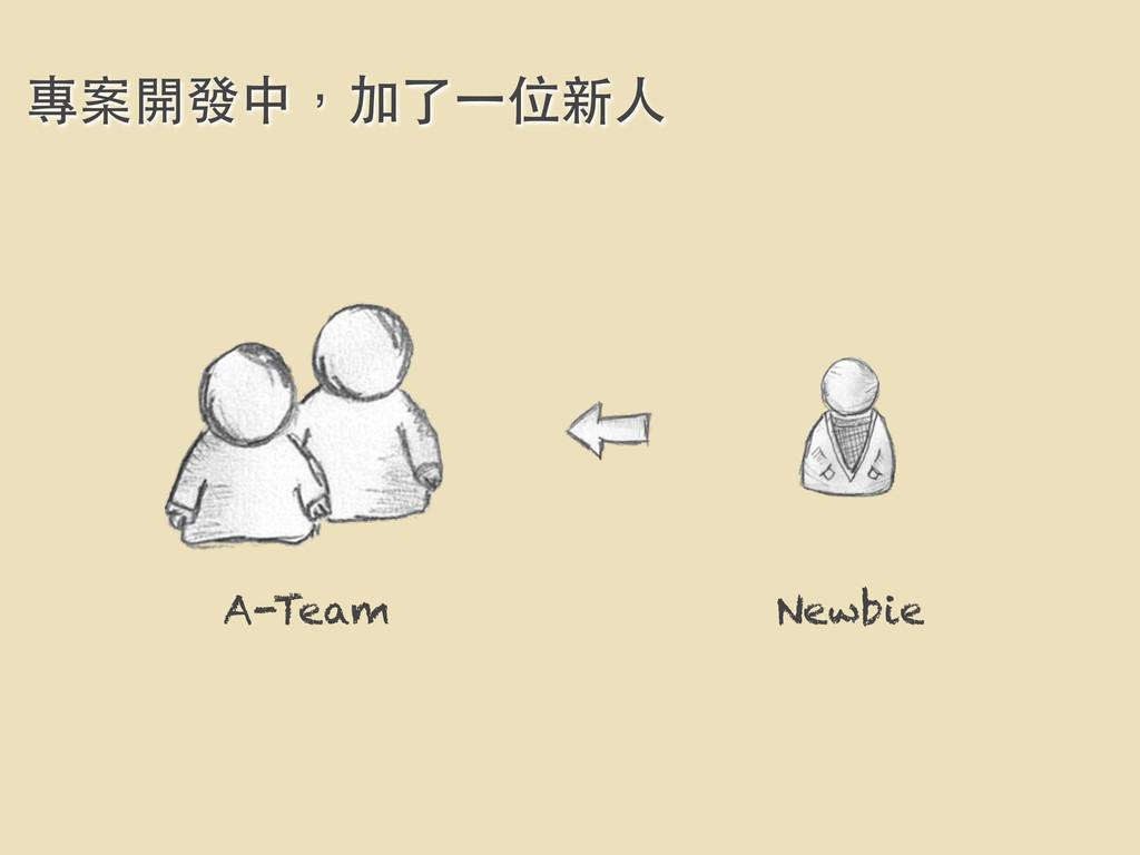 專案開發中,加了⼀一位新⼈人 Newbie A-Team