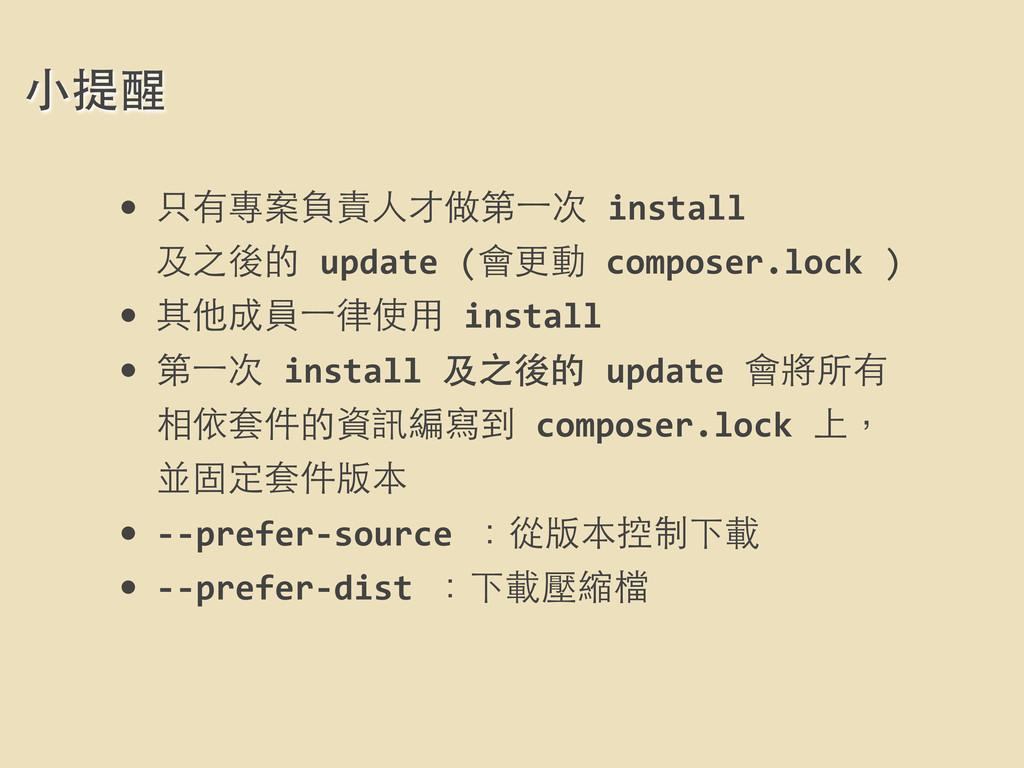 ⼩小提醒 • 只有專案負責⼈人才做第⼀一次 install  及之後的 up...