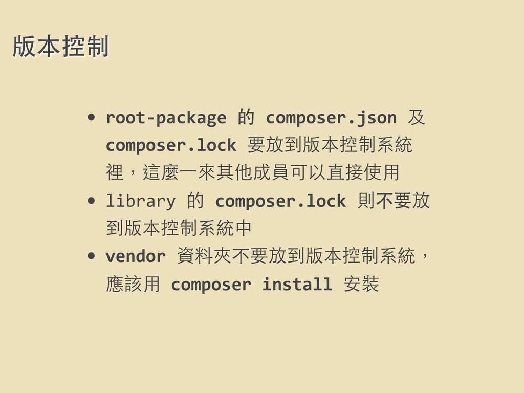 • root-‐package 的 composer.json 及 ...