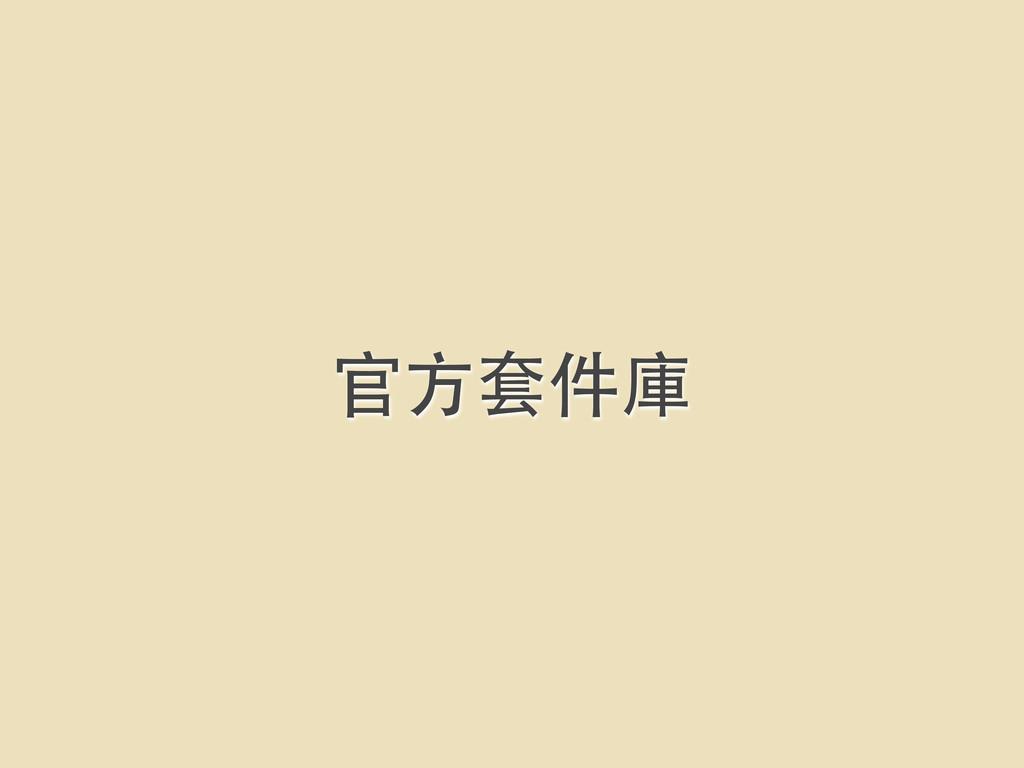 官⽅方套件庫