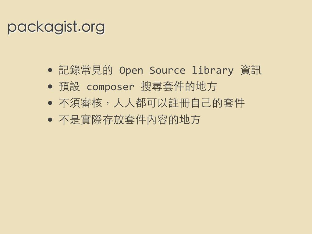 • 記錄常⾒見的 Open Source library 資訊 • 預...