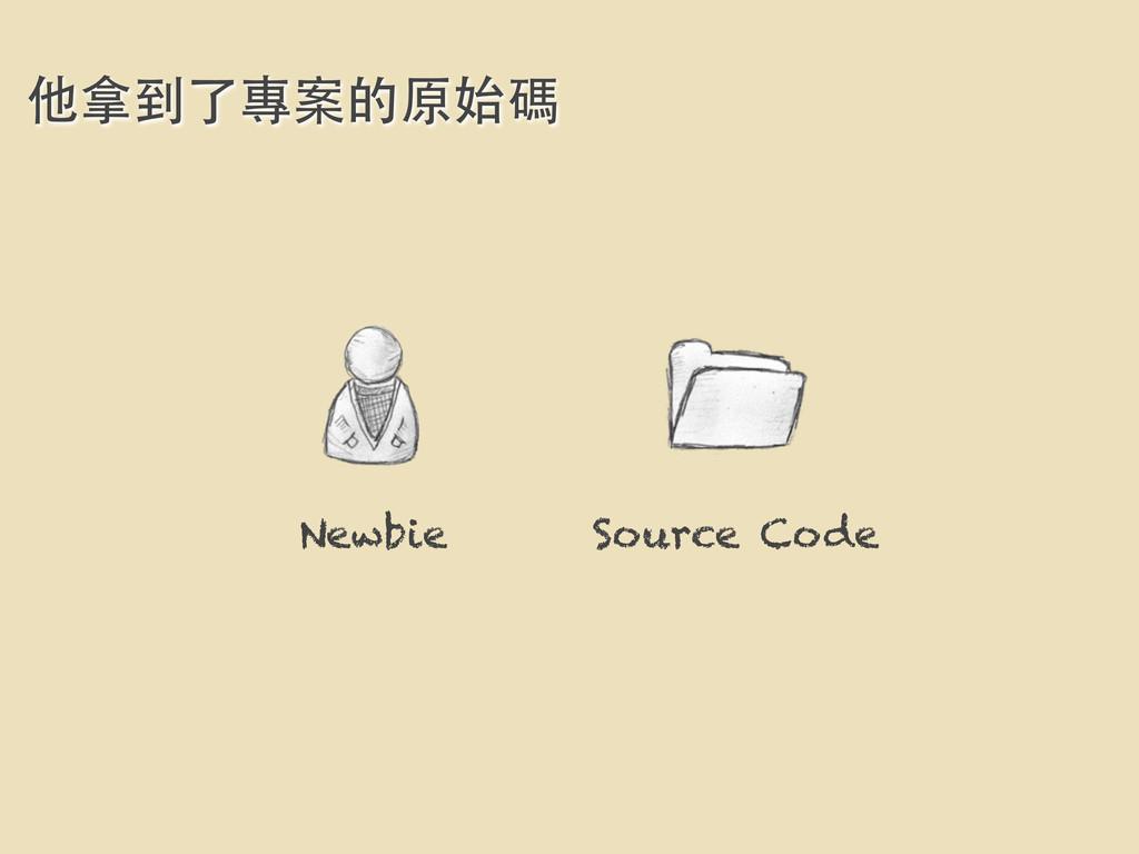 他拿到了專案的原始碼 Source Code Newbie