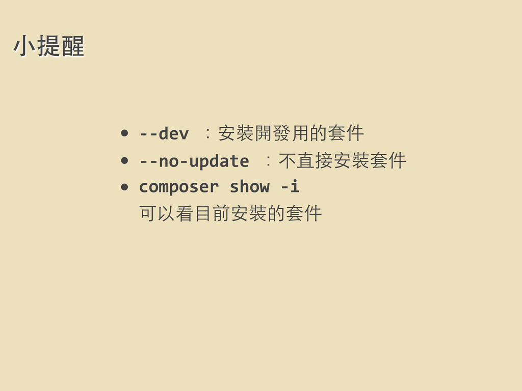 ⼩小提醒 • -‐-‐dev :安裝開發⽤用的套件 • -‐-‐no-‐upd...