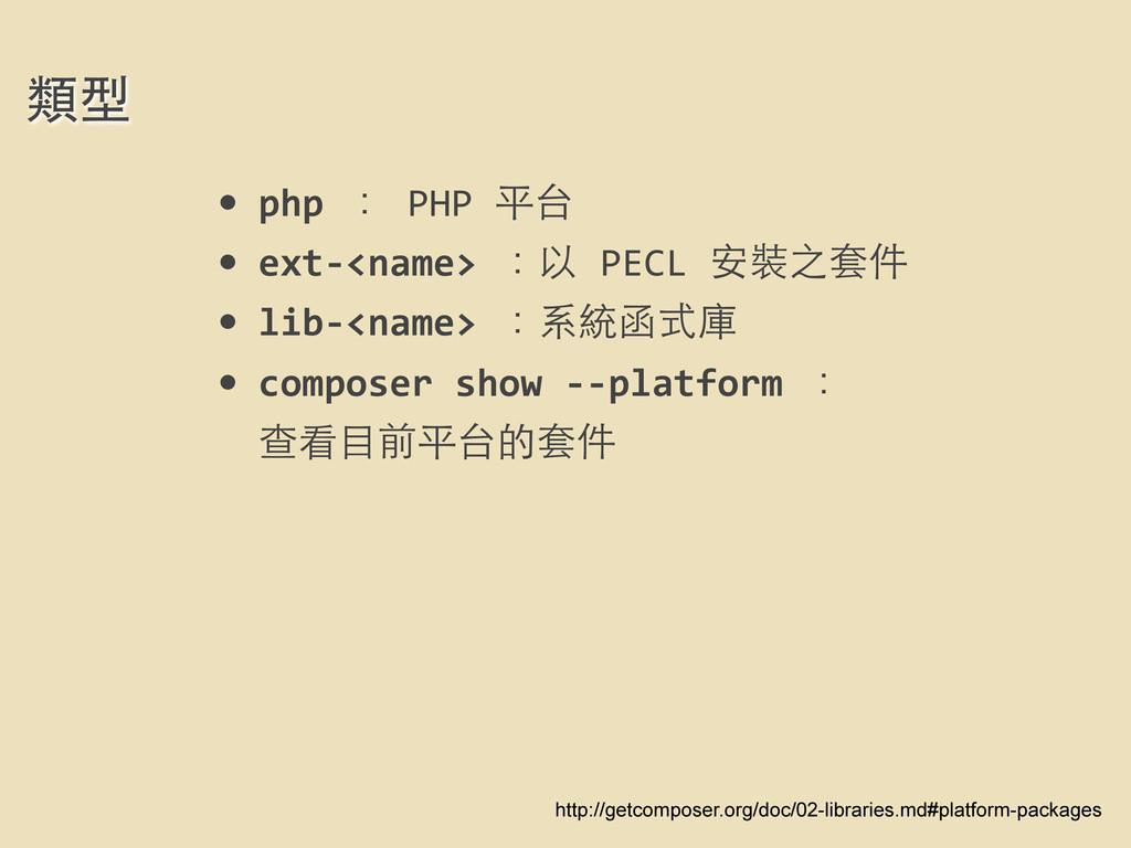 類型 • php : PHP 平台 • ext-‐<name> :以...