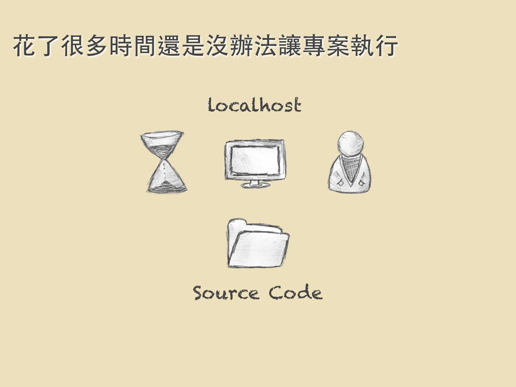 花了很多時間還是沒辦法讓專案執⾏行 Source Code localhost