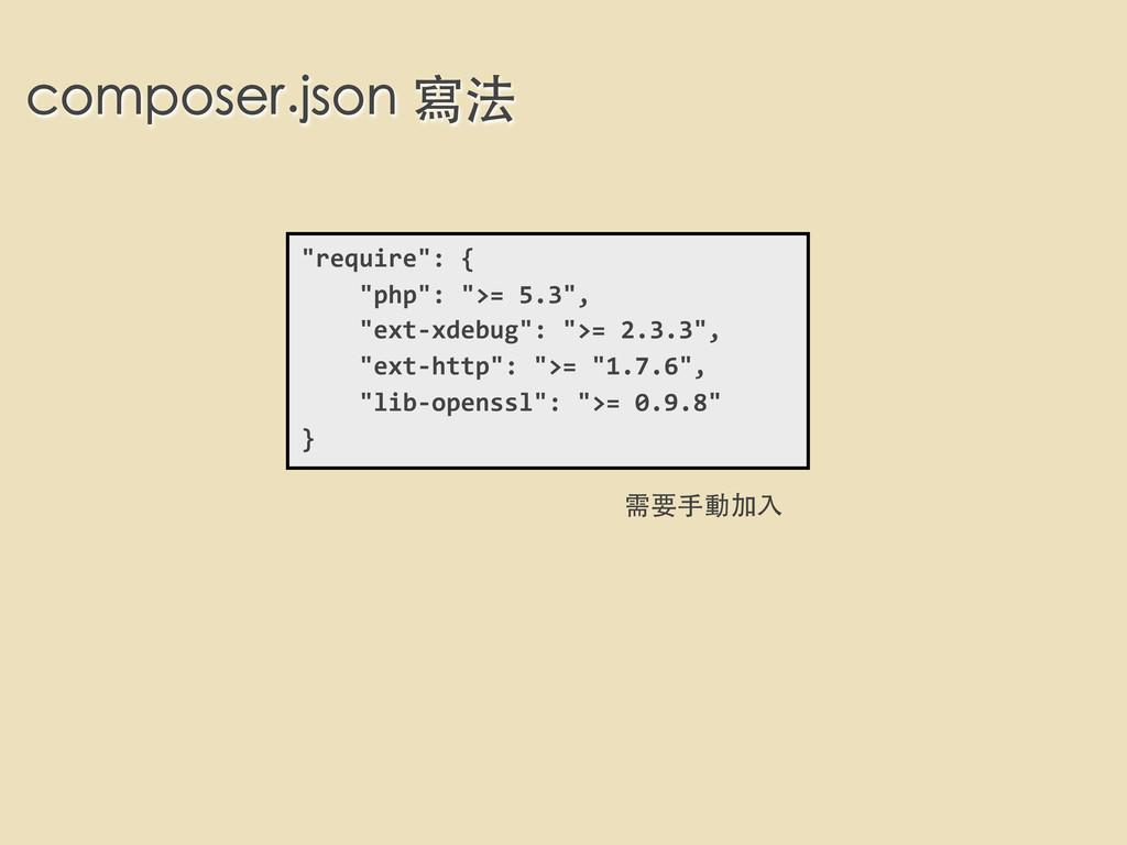 "composer.json 寫法 ""require"": {    ..."