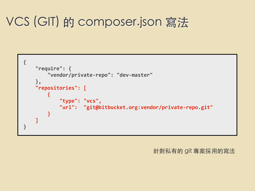VCS (GIT) 的 composer.json 寫法 {     ...