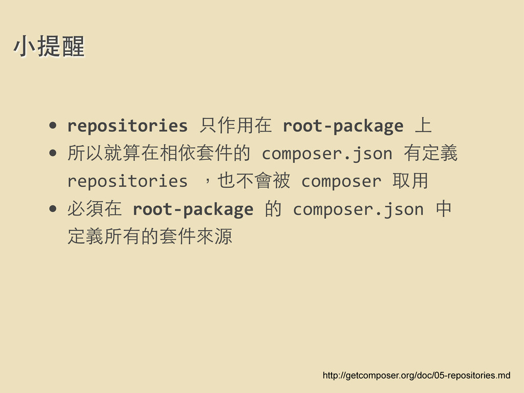 • repositories 只作⽤用在 root-‐package 上 ...