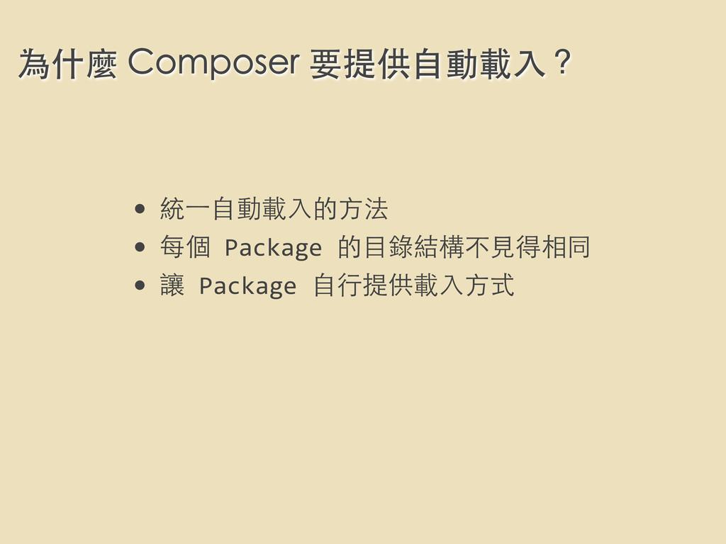 • 統⼀一⾃自動載⼊入的⽅方法 • 每個 Package 的⺫⽬目錄結構不⾒見得相...
