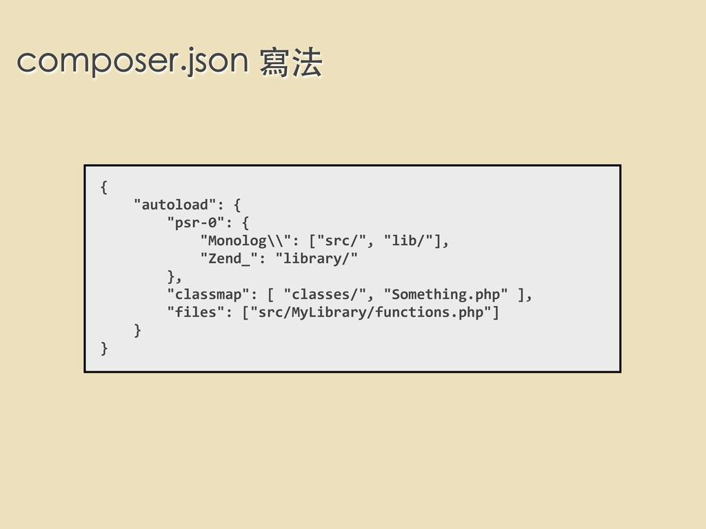 """composer.json 寫法 {     """"autoload"""":..."""
