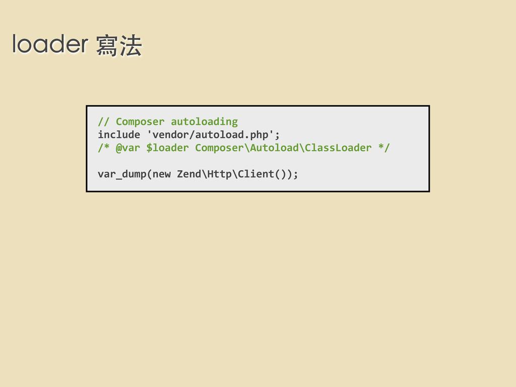 loader 寫法 // Composer autoloading include...