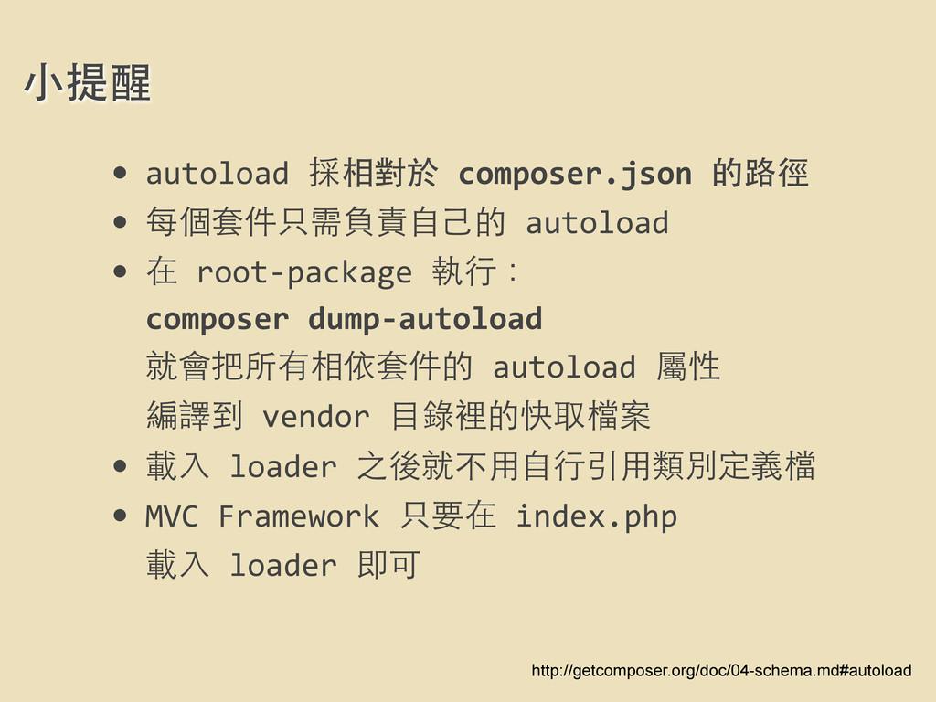 • autoload 採相對於 composer.json 的路徑 • 每個...