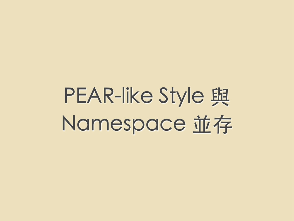 PEAR-like Style 與 Namespace 並存