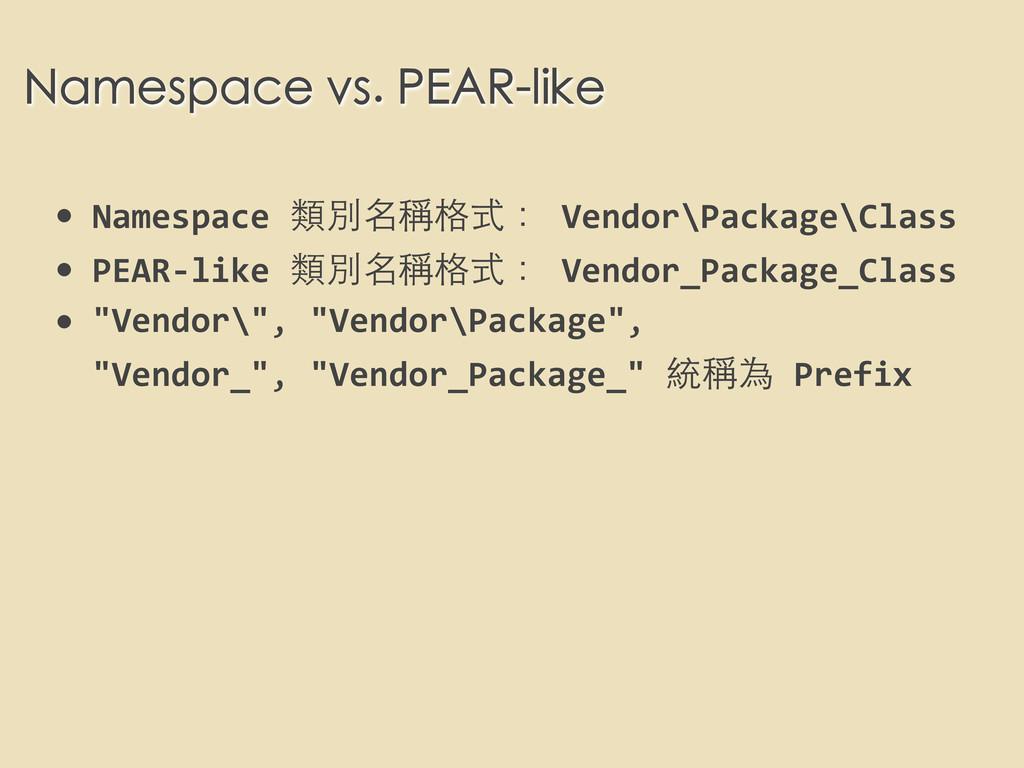 • Namespace 類別名稱格式: Vendor\Package\Class ...
