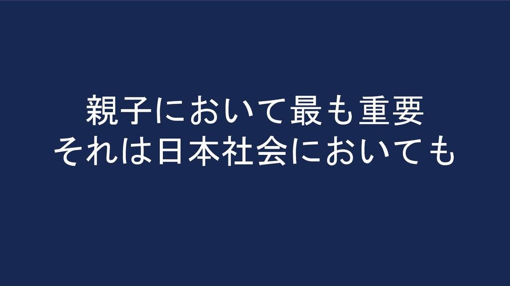 親子において最も重要 それは日本社会においても