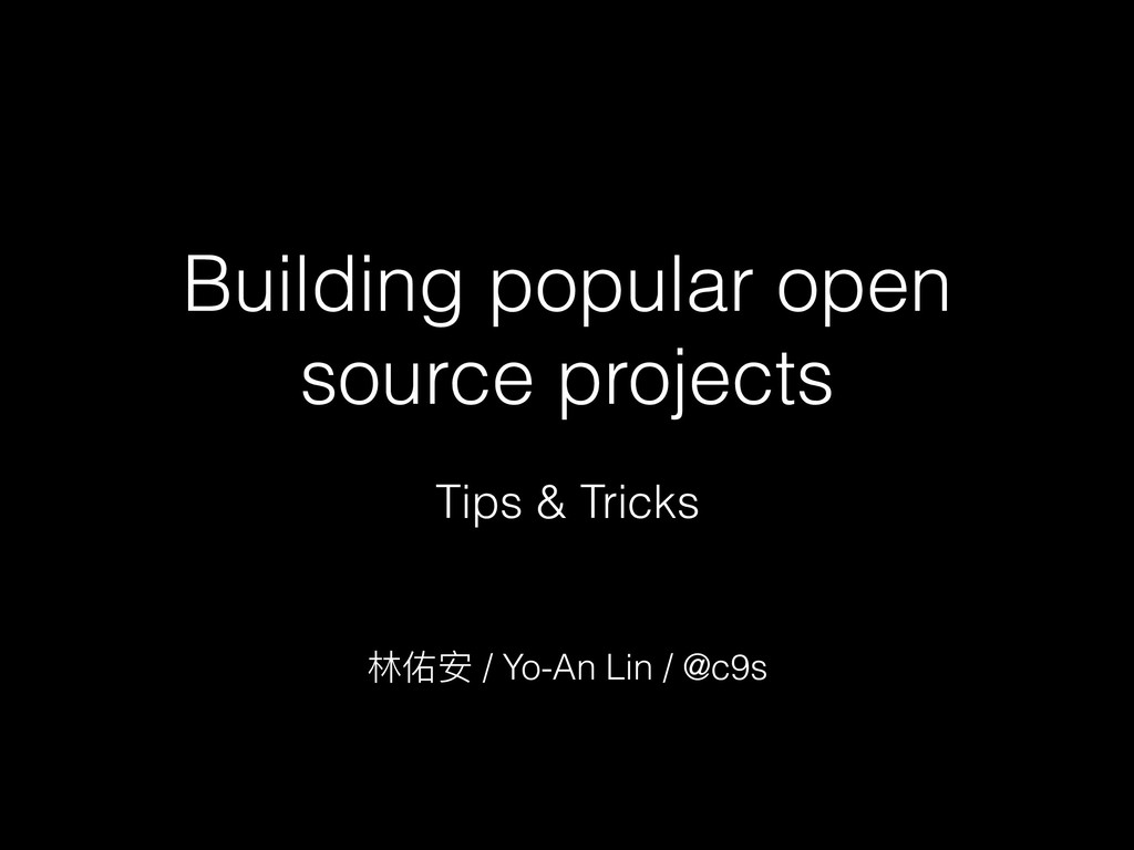 Building popular open source projects 林林佑安 / Yo...