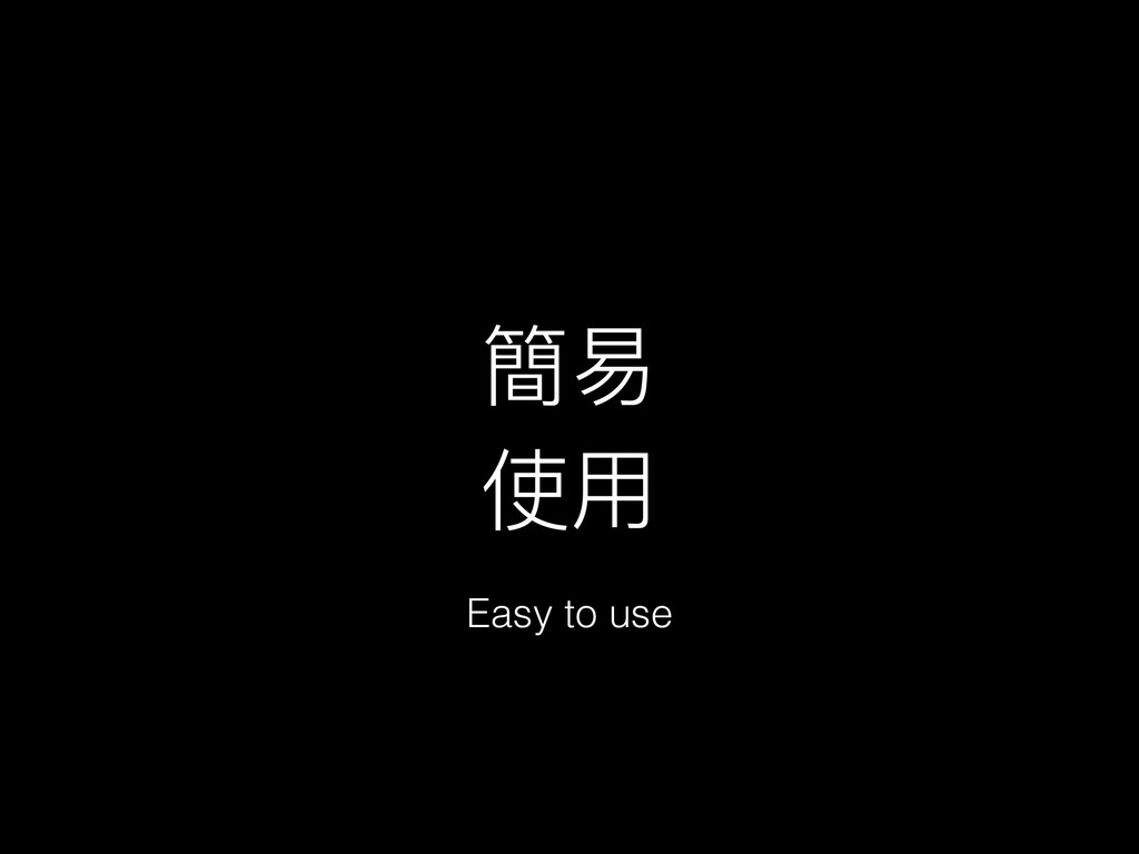 簡易易 使⽤用 Easy to use