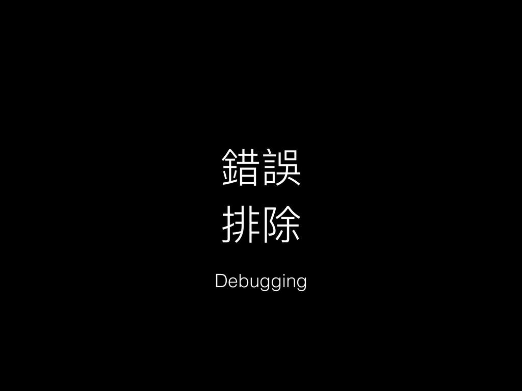 錯誤 排除 Debugging