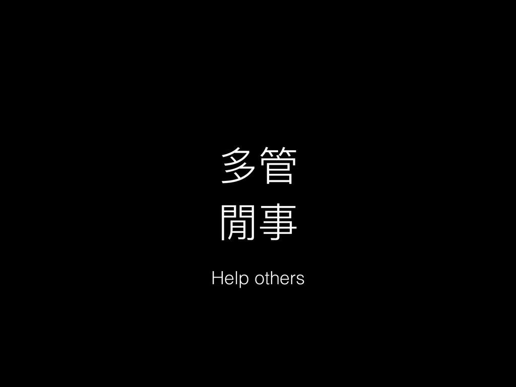 多管 閒事 Help others