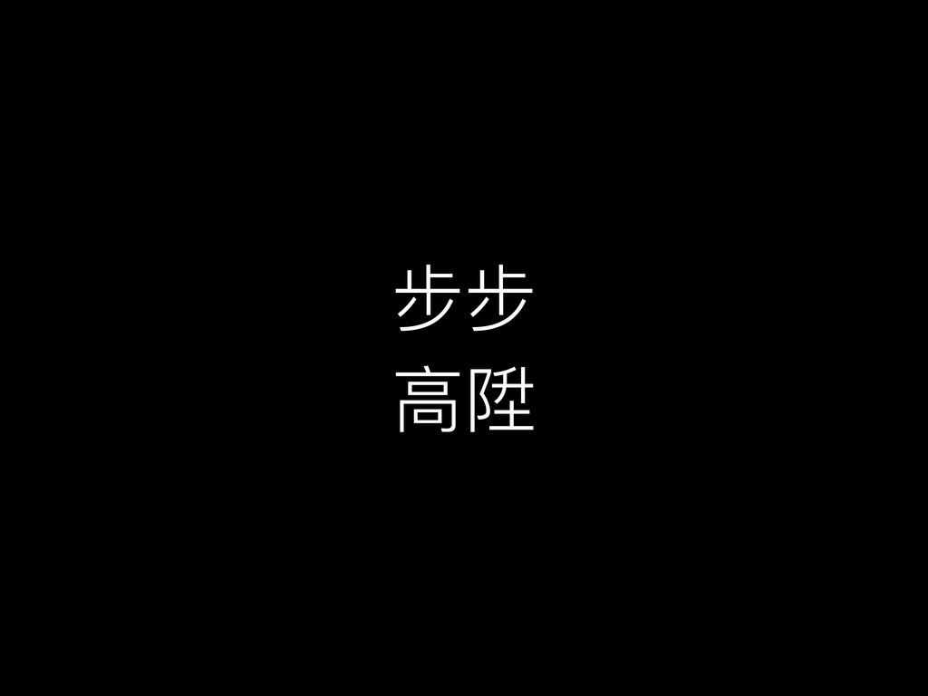 步步 ⾼高陞