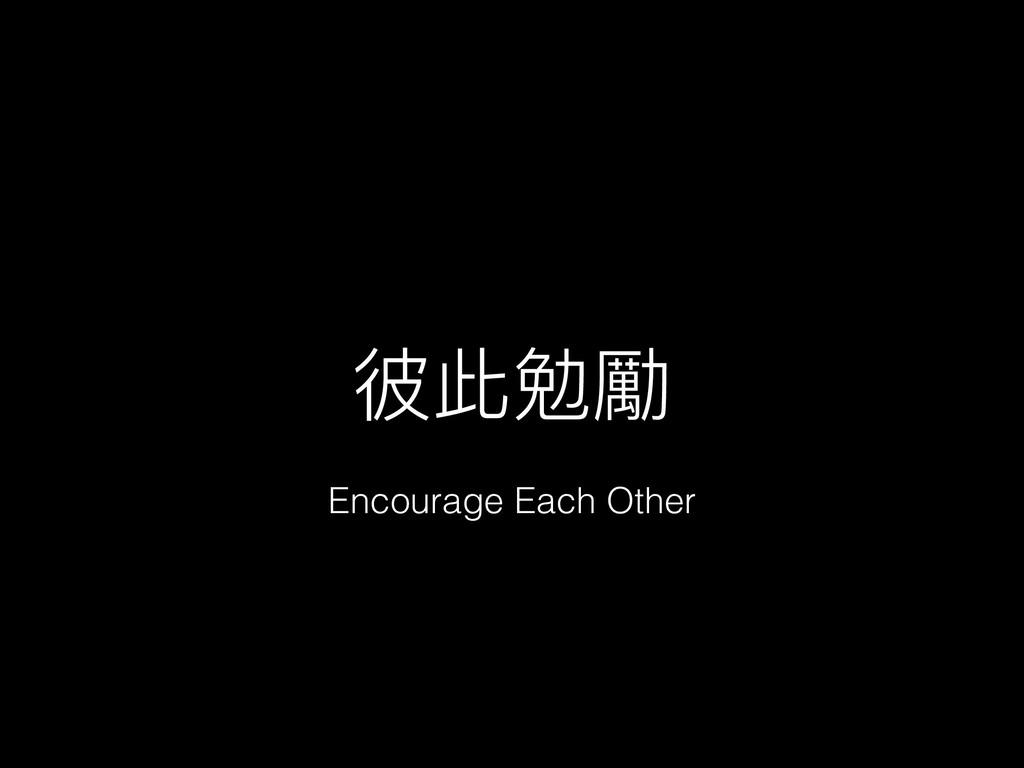 彼此勉勉勵 Encourage Each Other