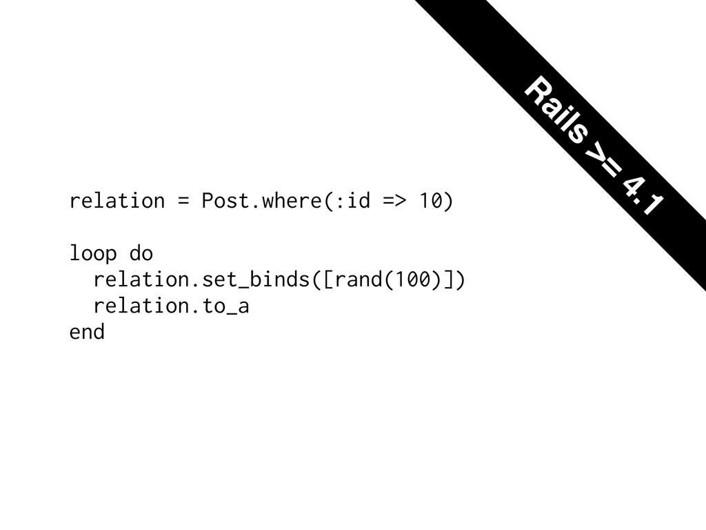 relation = Post.where(:id => 10) loop do relati...