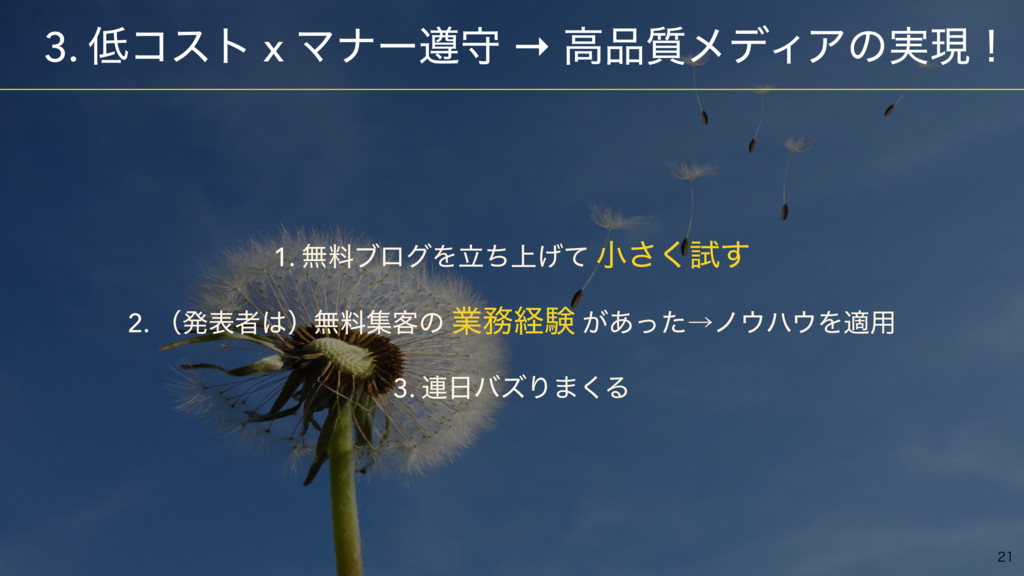 ɹ3. ίετ x Ϛφʔ९क → ߴ࣭ϝσΟΞͷ࣮ݱʂ 1. ແྉϒϩάΛ্ཱͪ͛ͯ খ...